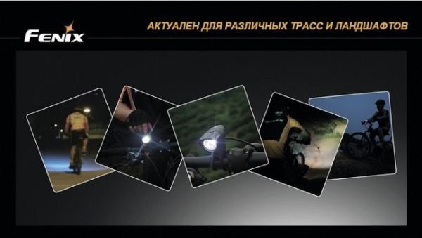 велосипедные фонари fenix